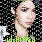 IDOLTV Thành Viên BOM 2NE1